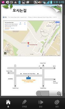 뉴델리한인교회 apk screenshot