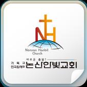 논산한빛교회 icon