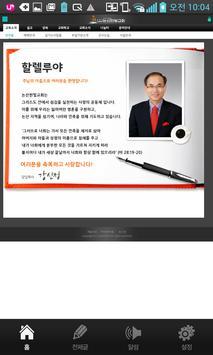 논산한빛교회 apk screenshot