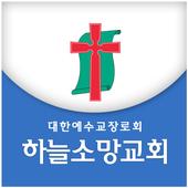 (포항)하늘소망교회 icon