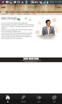 산동한인교회 apk screenshot