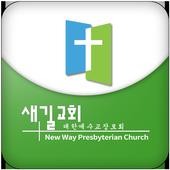 새길교회 icon