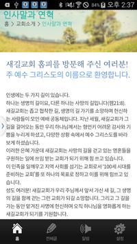 새길교회 apk screenshot