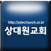 상대원교회 icon