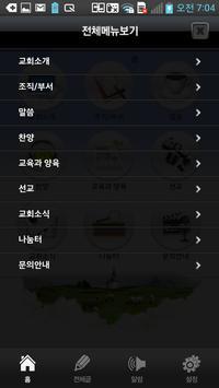 상대원교회 apk screenshot