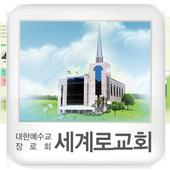 세계로교회 icon