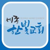 세종한빛교회 icon