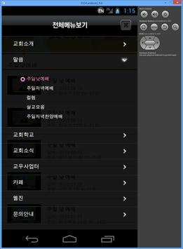 한승교회 apk screenshot