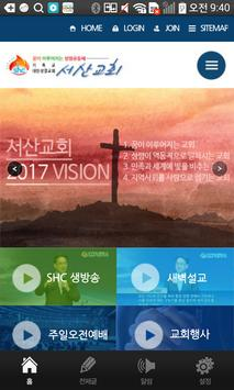 서산성결교회 poster