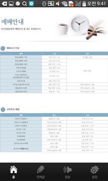 서산성결교회 apk screenshot