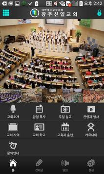 광주신일교회 poster
