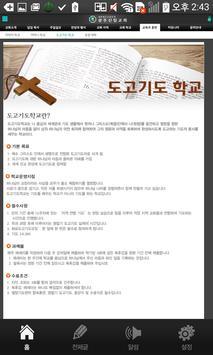 광주신일교회 apk screenshot