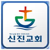 신진교회 icon