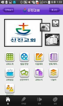 신진교회 poster