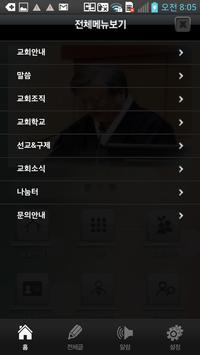 순천영락교회 apk screenshot