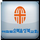 여의도순복음성북교회 icon