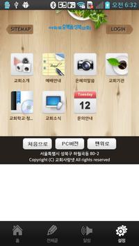 여의도순복음성북교회 poster