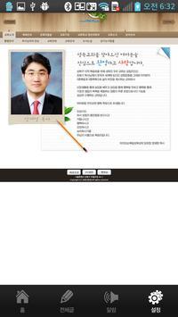 여의도순복음성북교회 apk screenshot
