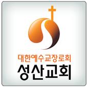 인헌동 성산교회 icon