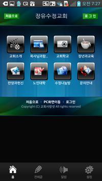 장유수정교회 poster