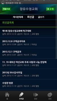 장유수정교회 apk screenshot