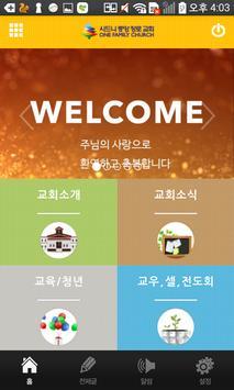 시드니중앙장로교회 poster