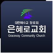 은혜로교회 icon