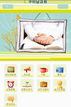 구미남교회 poster