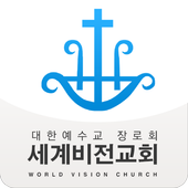 세계비전교회 icon