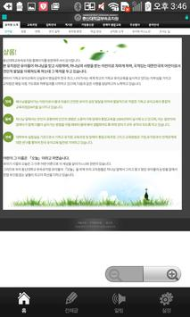 총신대학교부속유치원 screenshot 1