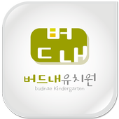 버드내유치원 icon