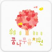 꿈나무유치원 icon