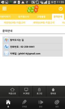 꿈나무유치원 apk screenshot