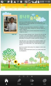 꿈나무유치원 poster