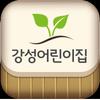강성어린이집 icon
