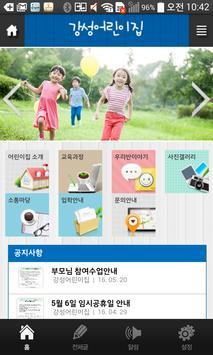 강성어린이집 poster