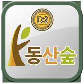 동산숲유치원 icon