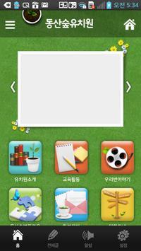 동산숲유치원 poster