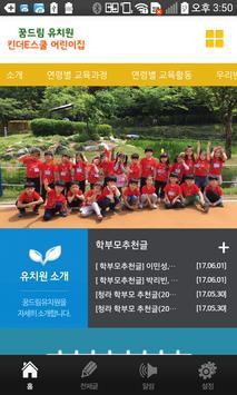 꿈드림유치원, 킨더.이.스쿨.어린이집 poster