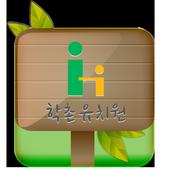 학촌유치원 icon