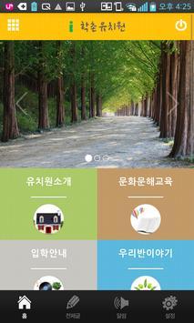 학촌유치원 poster