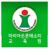 마리아손몬테소리평생교육원 icon