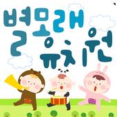 별모래유치원 icon