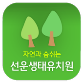 선운생태유치원 icon
