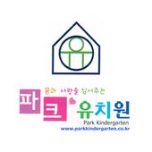 파크유치원 icon
