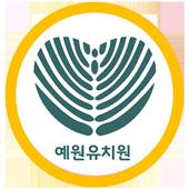 예원유치원 icon
