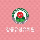 강동유정유치원 icon