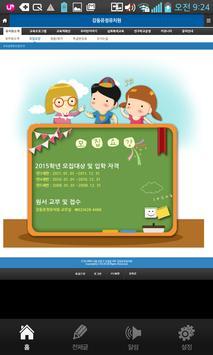 강동유정유치원 apk screenshot