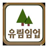 유림임업 icon