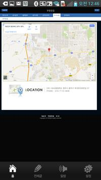 유림임업 apk screenshot